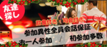 【福岡県天神のその他】ファーストクラスパーティー主催 2018年12月15日
