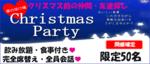【福岡県天神のその他】ファーストクラスパーティー主催 2018年12月23日