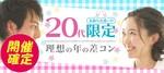 【東京都新宿の恋活パーティー】街コンALICE主催 2019年1月20日