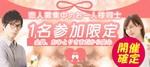【茨城県水戸の恋活パーティー】街コンALICE主催 2019年1月20日