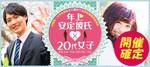 【愛知県栄の恋活パーティー】街コンALICE主催 2019年1月26日
