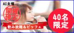 【愛媛県松山の恋活パーティー】AIパートナー主催 2018年12月16日