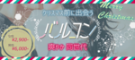 【京都府烏丸の恋活パーティー】AQUWAS主催 2018年12月16日