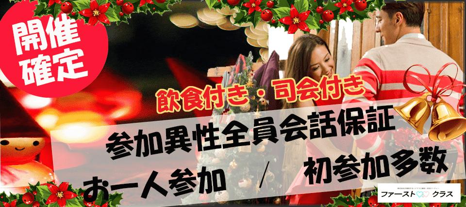 【青森県青森の恋活パーティー】ファーストクラスパーティー主催 2018年12月16日