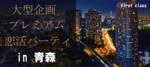 【青森県青森の恋活パーティー】ファーストクラスパーティー主催 2018年12月29日