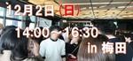 【大阪府梅田の恋活パーティー】ANDEAVOR株式会社主催 2018年12月2日
