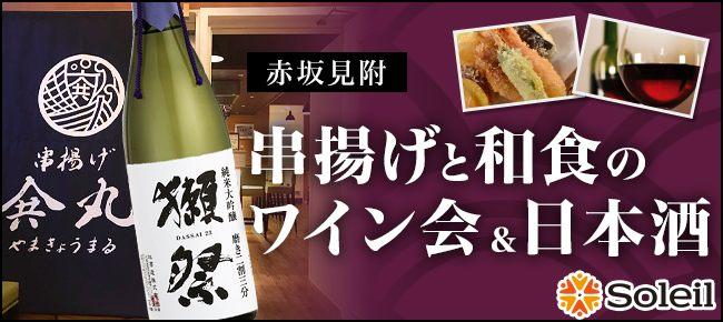 串揚げと和食の独身ワイン会&日本酒 @赤坂見附【友活】