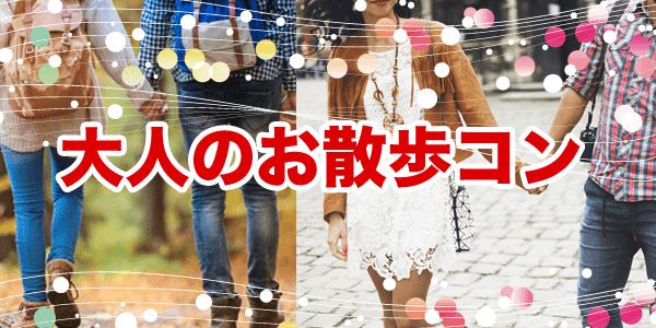 12月1日(土) 大阪大人のお散歩コン イルミネーションウォーキング 「中之島エリアと御堂筋イルミネーションを楽しむコース」