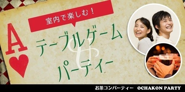 12月30日(日)大阪大人のテーブルゲームパーティー 【アラサー男女メイン企画(男女共に23-37歳)】