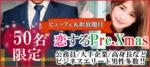 【福岡県天神の恋活パーティー】キャンキャン主催 2018年12月22日