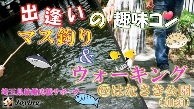 【加須】◆マス釣り&ウォーキング編◆≪出逢いの趣味コン♡≫『30代~40代中心』