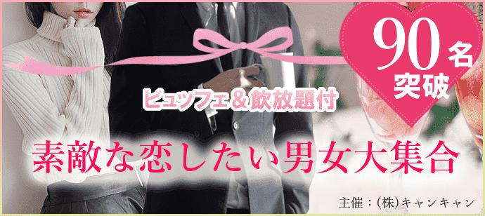 【愛知県名駅の恋活パーティー】キャンキャン主催 2018年12月22日