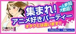 【東京都渋谷のその他】ドラドラ主催 2018年11月24日