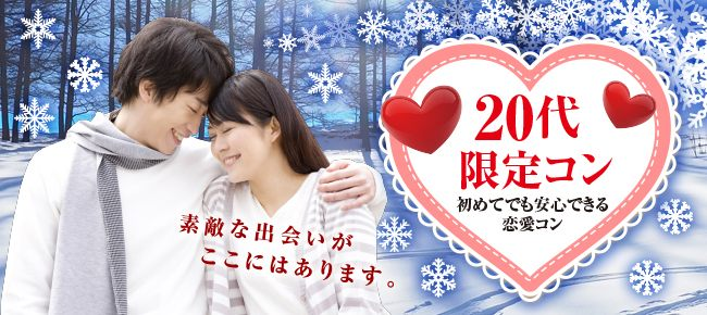 【12/24月 12:55START~大宮】*20~29歳*\今年のクリスマスイブはここで決まり♡20代同世代大集合/♡素敵な出逢いへ!一緒に最高に楽しく♡盛り上がれる♡★20代限定友恋活コン★