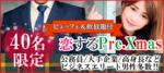 【茨城県水戸の恋活パーティー】キャンキャン主催 2018年12月22日