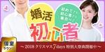 【北海道札幌駅の婚活パーティー・お見合いパーティー】シャンクレール主催 2018年12月22日