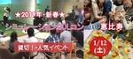 【東京都恵比寿の体験コン・アクティビティー】ララゴルフ主催 2019年1月12日