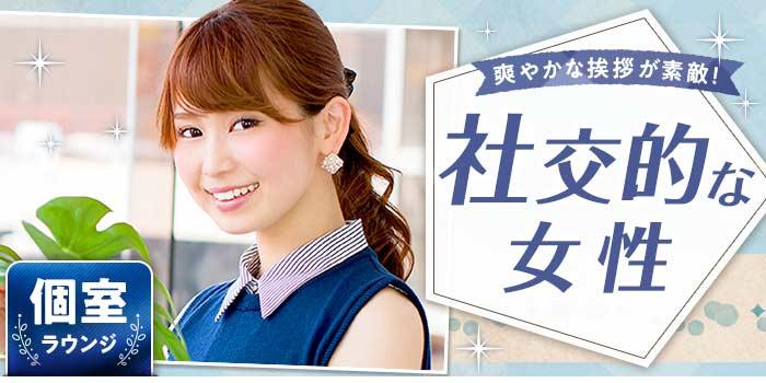 理想の恋活同窓会★…『誠実爽やか男性vs華やかなお洒落女子』