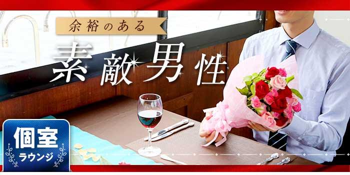 【宮城県仙台の婚活パーティー・お見合いパーティー】シャンクレール主催 2019年1月26日