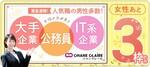 【北海道札幌駅の婚活パーティー・お見合いパーティー】シャンクレール主催 2019年2月21日