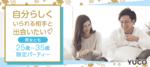 【大阪府心斎橋の婚活パーティー・お見合いパーティー】Diverse(ユーコ)主催 2018年12月16日