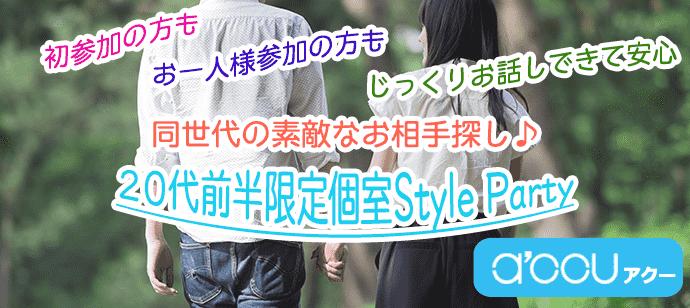 1/3 【新年特別開催】20代前半限定~一人で参加しやすい個室style~