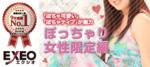 【東京都八重洲の婚活パーティー・お見合いパーティー】エクシオ主催 2018年11月16日