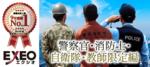 【愛知県名駅の婚活パーティー・お見合いパーティー】エクシオ主催 2018年11月17日
