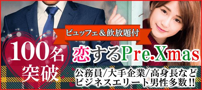 【東京都銀座の恋活パーティー】キャンキャン主催 2018年12月22日