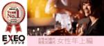 【東京都八重洲の婚活パーティー・お見合いパーティー】エクシオ主催 2018年11月17日