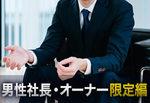 【東京都八重洲の婚活パーティー・お見合いパーティー】エクシオ主催 2018年11月18日