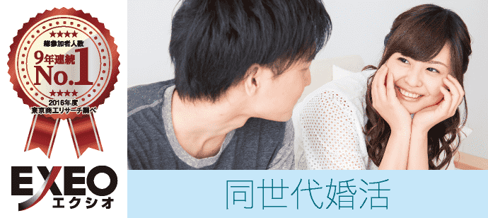 個室空間パーティー【アラサー編〜結婚に前向きな方♪〜】