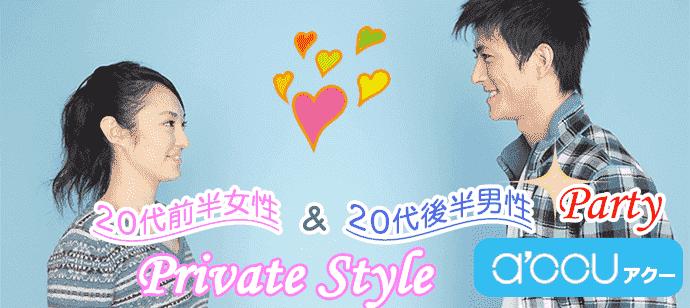 【東京都新宿の婚活パーティー・お見合いパーティー】a'ccu主催 2019年1月12日