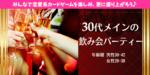 【大阪府本町の体験コン・アクティビティー】オリジナルフィールド主催 2018年12月15日