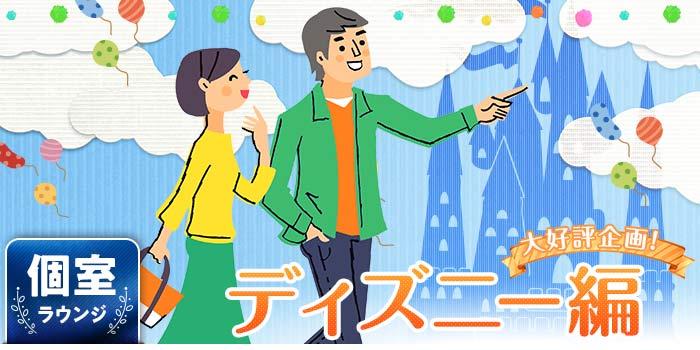 【千葉県千葉の婚活パーティー・お見合いパーティー】シャンクレール主催 2018年12月16日