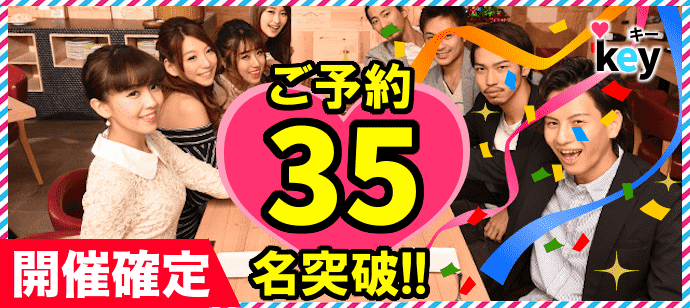 【東京都新宿の恋活パーティー】街コンkey主催 2018年12月8日