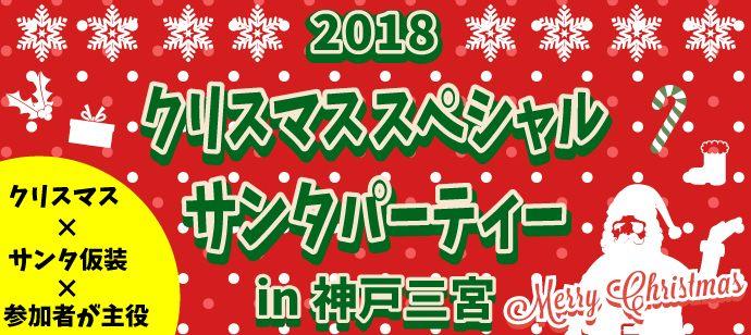【大人気企画】 【神戸で最大級】クリスマスパーティー in神戸  ~~開催実績5年以上、延べ集客数3万人以上の会社が主催~~