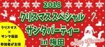 【大阪府梅田の恋活パーティー】株式会社SSB主催 2018年12月24日