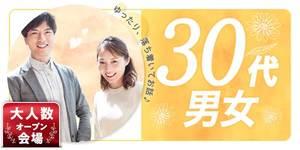 【福島県郡山の婚活パーティー・お見合いパーティー】シャンクレール主催 2018年12月22日