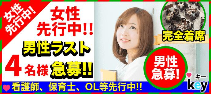 【熊本県熊本の恋活パーティー】街コンkey主催 2018年12月16日