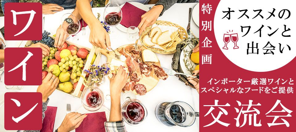 12月16日(日)同世代ワイン交流!【男性22〜37・女性20〜35歳】浜松♪年齢ぎゅゅゅゅっとしぼったワインパーティー☆彡
