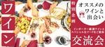 【静岡県浜松の恋活パーティー】エニシティ主催 2018年12月16日