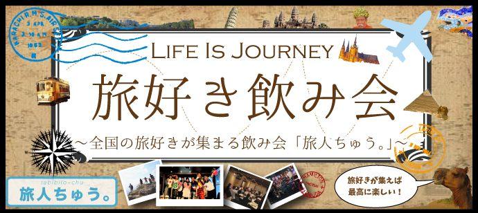【大人気企画】 【集まれ旅&旅行好き】 旅好き交流会in神戸~~開催実績6年以上、延べ集客数3万人以上の会社が主催~~