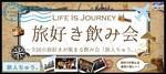 【兵庫県三宮・元町の趣味コン】株式会社SSB主催 2019年1月27日