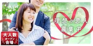 【青森県青森の婚活パーティー・お見合いパーティー】シャンクレール主催 2019年1月26日