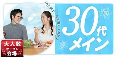 【福島県郡山の婚活パーティー・お見合いパーティー】シャンクレール主催 2019年2月23日