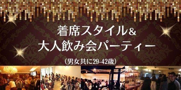 12月16日(日)大阪お茶コンパーティー「お洒落なカフェラウンジ貸し切り!着席で20代後半~30代後半メインのBIG合コンパーティー」