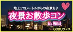【大阪府梅田の体験コン・アクティビティー】GOKUフェス主催 2018年11月22日