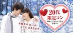 【山形県山形の恋活パーティー】アニスタエンターテインメント主催 2018年12月1日