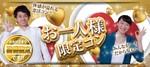 【山形県山形の恋活パーティー】アニスタエンターテインメント主催 2018年12月23日